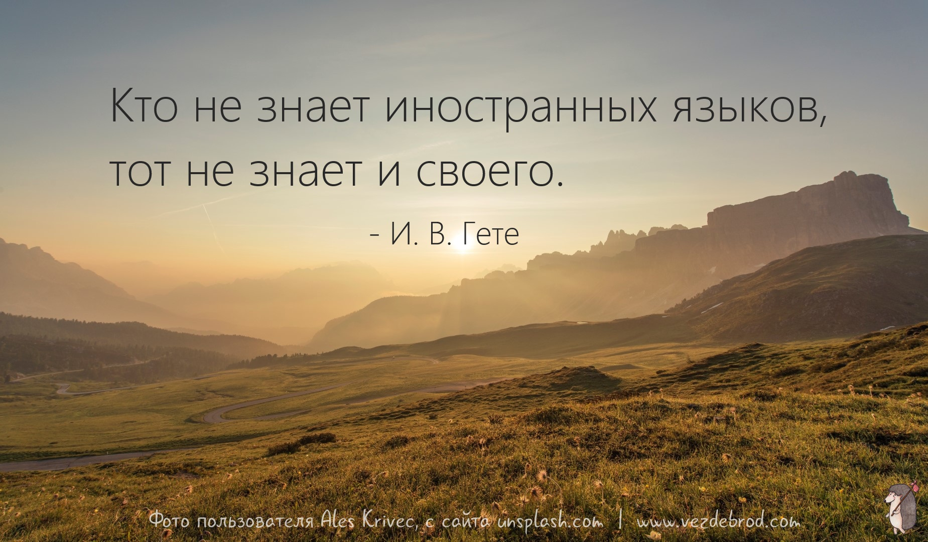 И. В. Гете