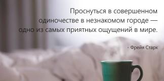 Фрейя Старк